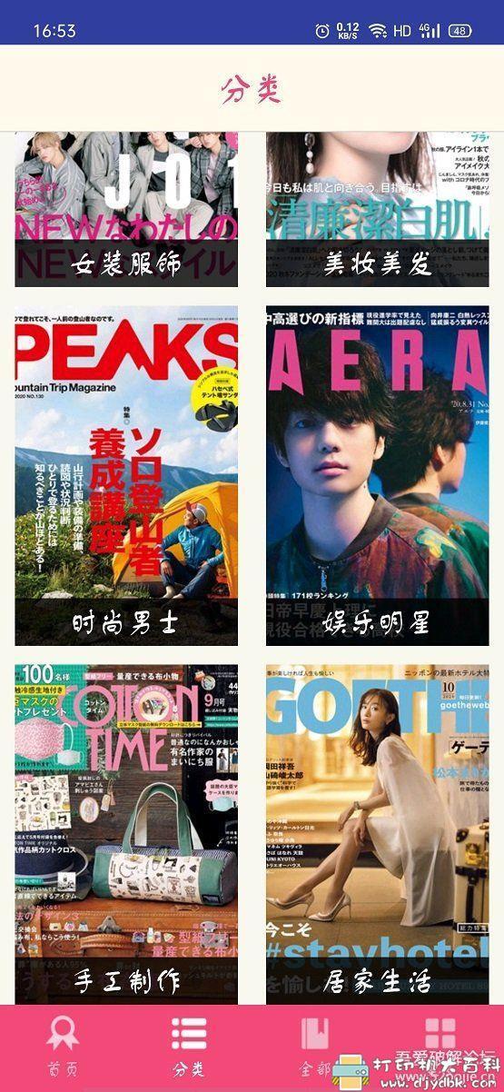 [Android]看日本杂志的软件–杂志迷 配图 No.2