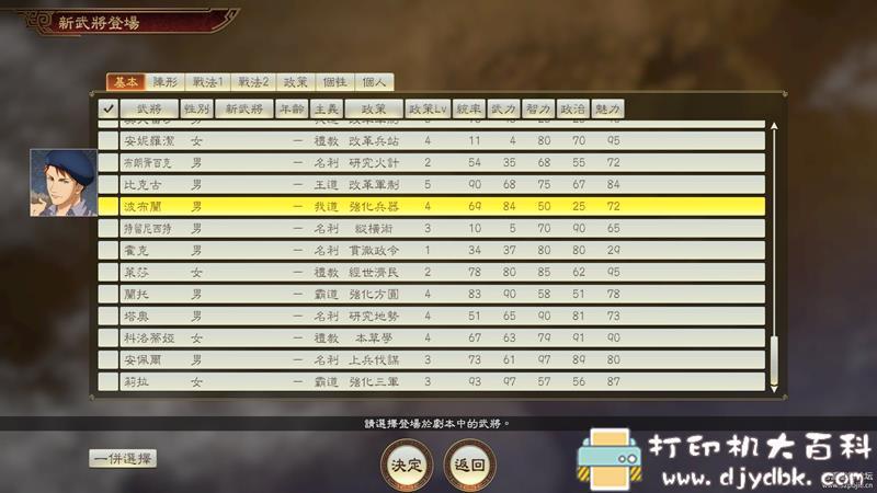 PC游戏分享:《三国志14》1.12升级档+学习补丁+1.12完整学习版图片 No.2