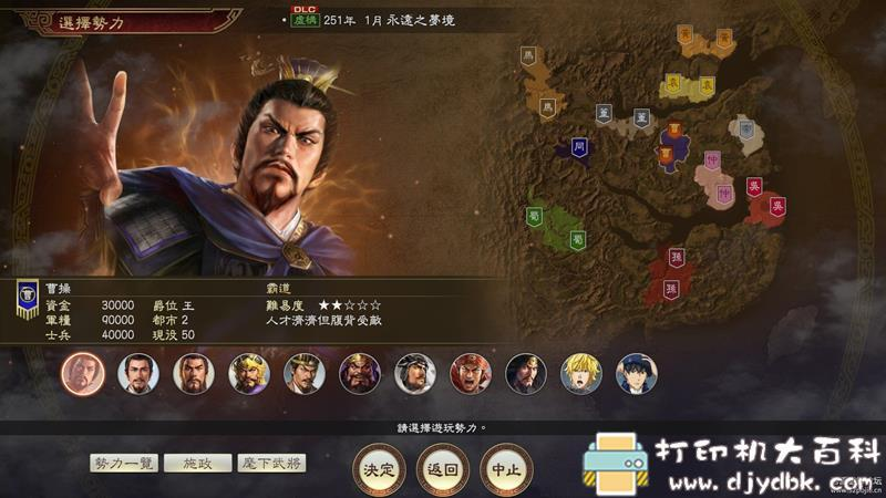 PC游戏分享:《三国志14》1.12升级档+学习补丁+1.12完整学习版图片 No.3