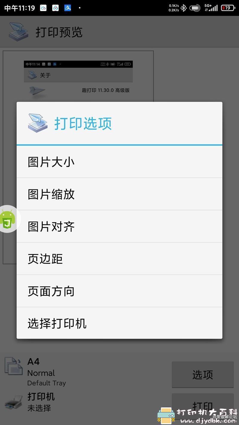 [Android]趣打印(原PrinterShare)v11.30.0正式版|高级功能已解锁图片 No.1