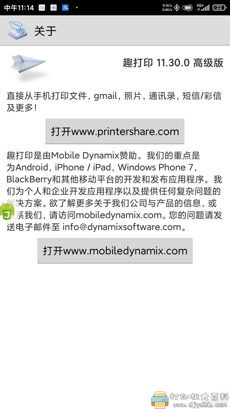 [Android]趣打印(原PrinterShare)v11.30.0正式版|高级功能已解锁图片 No.2