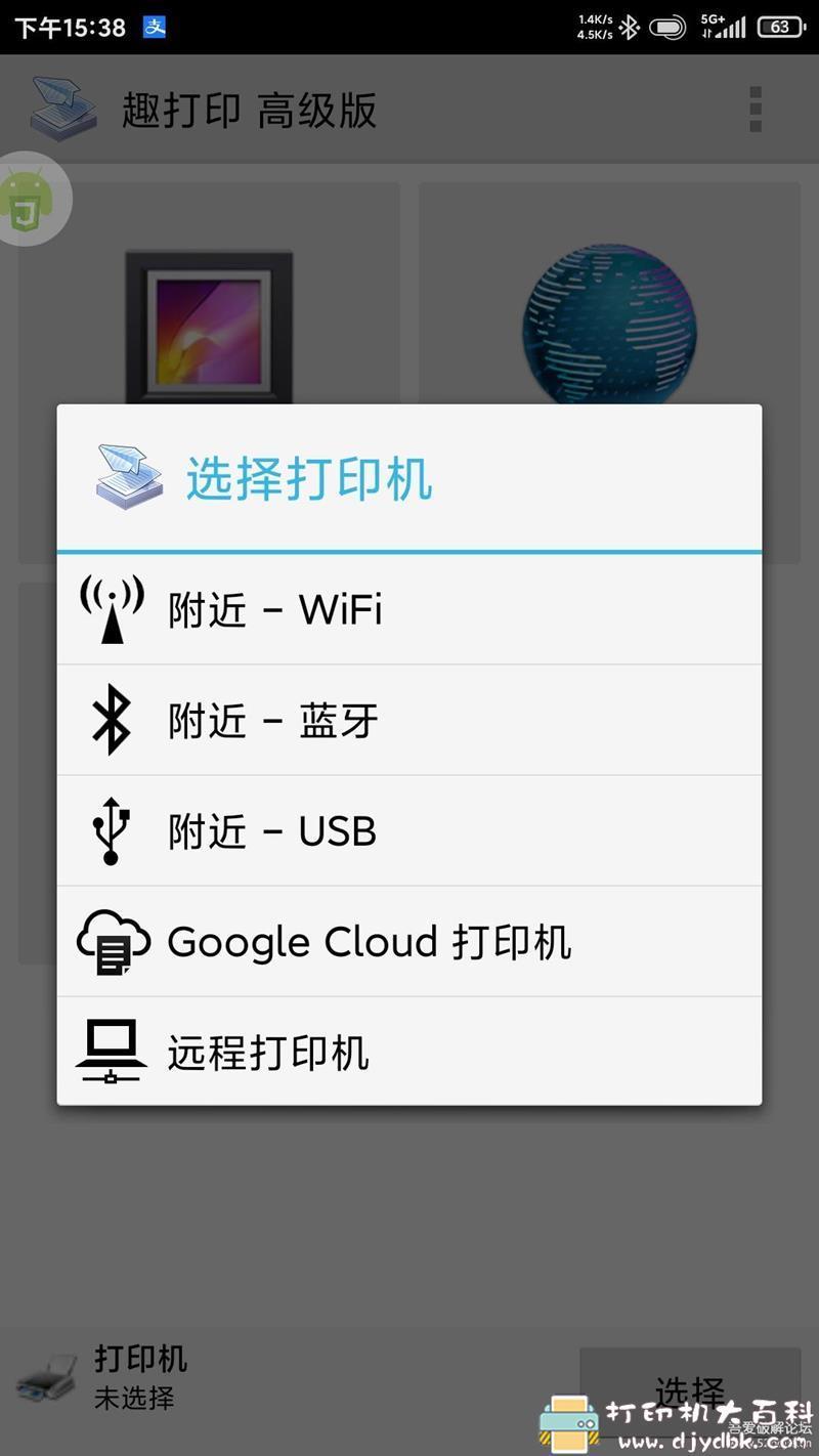 [Android]趣打印(原PrinterShare)v11.30.0正式版|高级功能已解锁图片 No.3