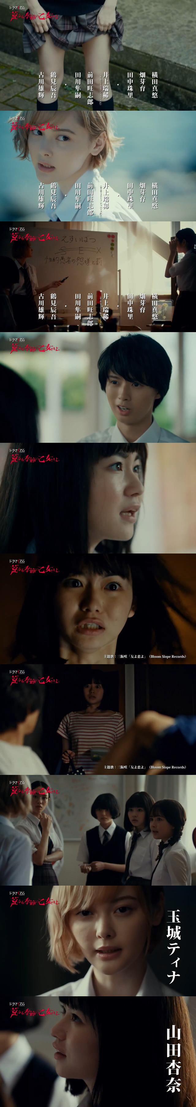 让人羞涩的动漫改编真人日剧《骚动时节的少女们啊。》公开预告,将于9月8日开播。_图片 No.2