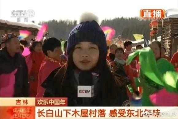 """央视又显美女记者王冰冰,网友直呼她是""""初恋脸""""_图片 No.6"""