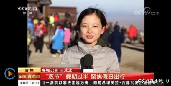"""央视又显美女记者王冰冰,网友直呼她是""""初恋脸""""_图片 No.9"""