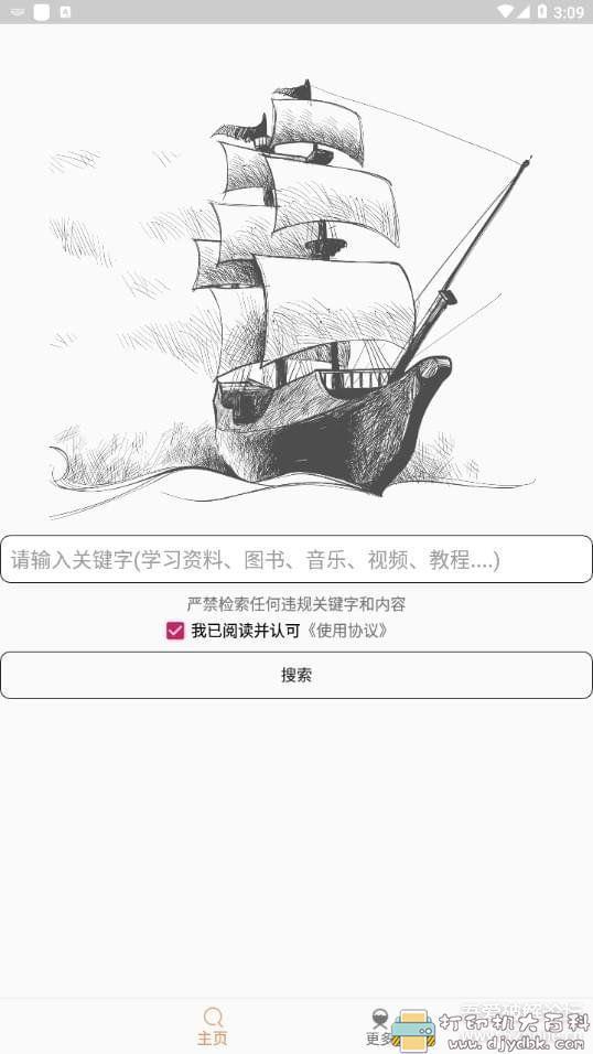 [Android]专业搜索工具高级版 比特舟BT Pro V20.08.21.15 中文版 配图