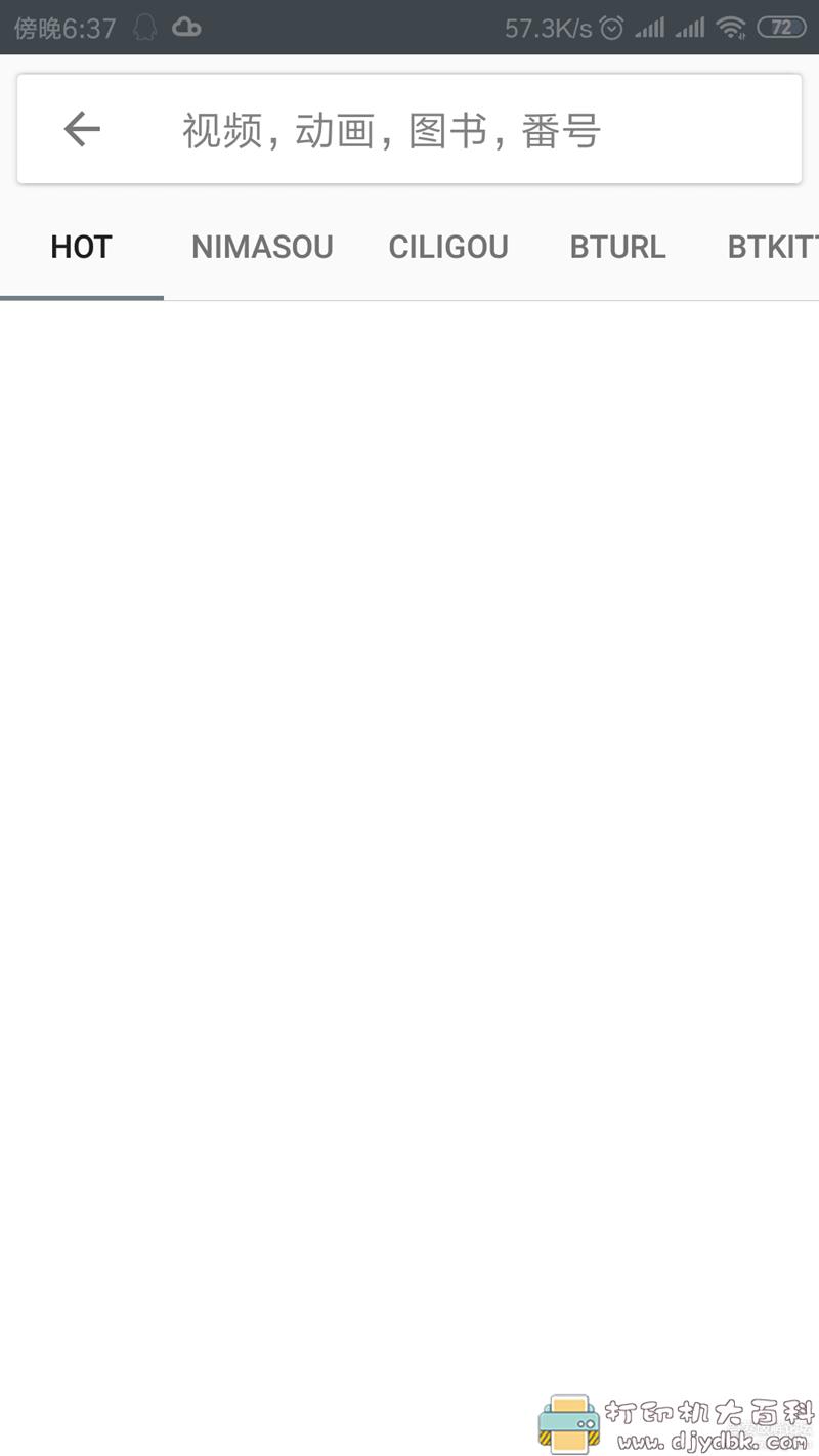 [Android]小磁力BT(*PRO*)v5.4,磁力bt搜索神器 配图