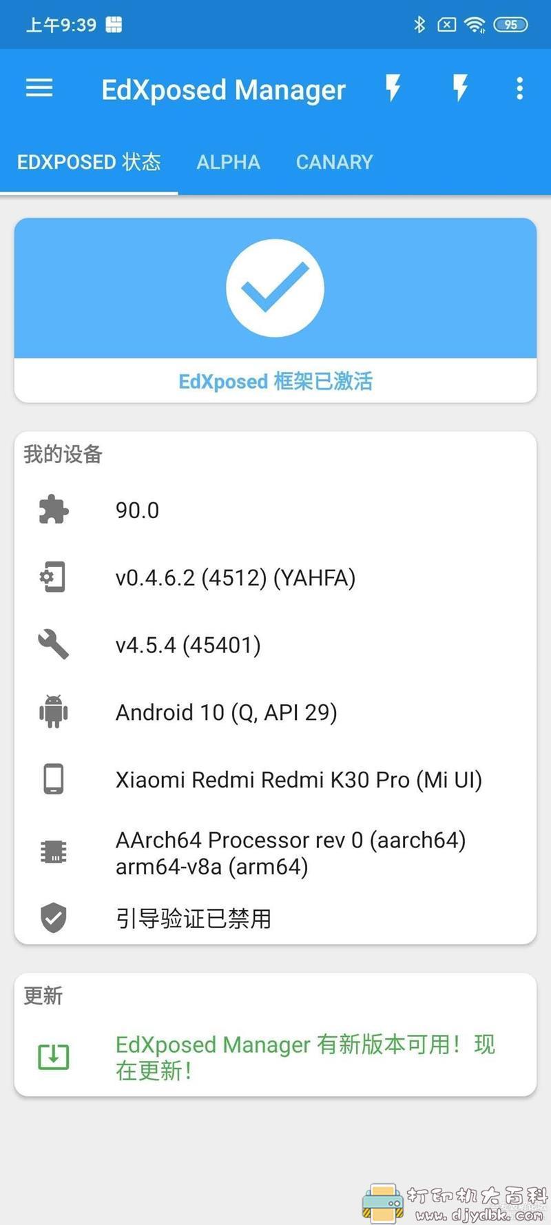 红米K30pro解BL锁+ROOT教程(小米红米手机通用型教程)图片 No.7