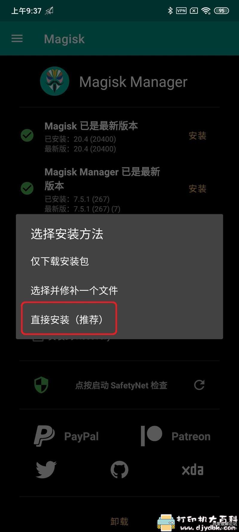 红米K30pro解BL锁+ROOT教程(小米红米手机通用型教程)图片 No.9