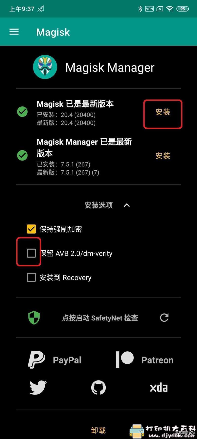 红米K30pro解BL锁+ROOT教程(小米红米手机通用型教程)图片 No.10
