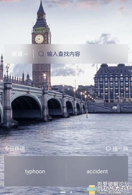 [Android]沪江小d词典2.9.1 play版,支持 日文 英文 等语言翻译 配图 No.3