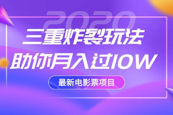 佐道超车暴富系列课2:2020最新电影票项目,三重炸裂玩法助你月入过10W 配图