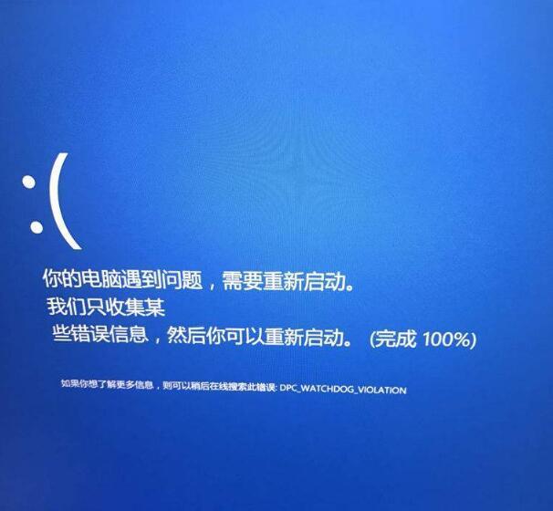 【亲身体验】电脑频繁出现DPC WATCHDOG VIOLATION蓝屏怎么解决? 配图 No.1