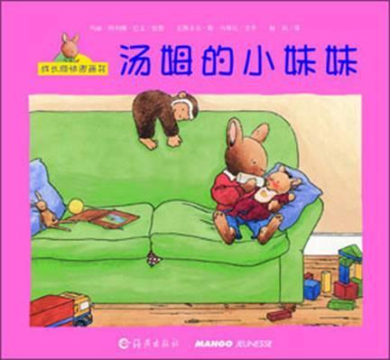 小兔汤姆第一二辑 中文MP3音频 儿童有声读物绘本 成长的烦恼_图片 2