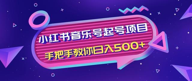 小红书日入500+项目,音乐号起号批量操作自动引流变现【视频教程】 配图