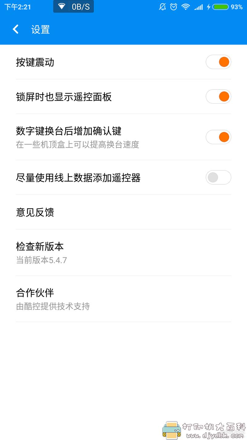 [Android]小米万能遥控器 v5.4.7 提取版 配图 No.2