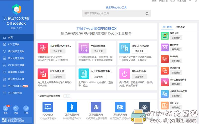 [Windows]万彩办公大师 v3.0.7 绿色免安装版 配图 No.1