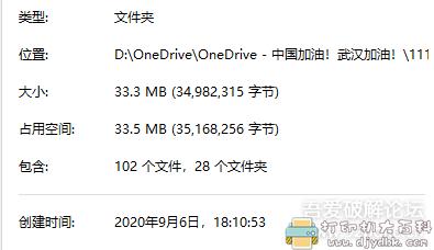 [Windows]万彩办公大师 v3.0.7 绿色免安装版 配图 No.3