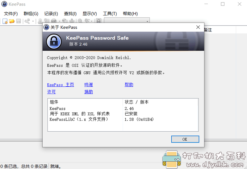 [Windows]密码管理器KeePass v2.46 配图
