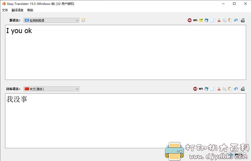 [Windows]【支持104种语言】简易翻译器 EasyTranslator v15.5 免费便携版 配图 No.1