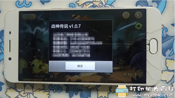 安卓游戏分享:【单机】战神传说V1.0.7 内购版图片 No.1