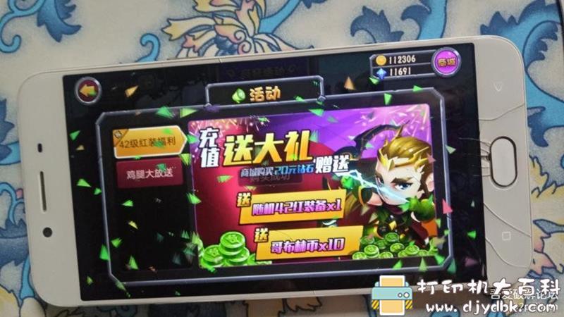 安卓游戏分享:【单机】战神传说V1.0.7 内购版图片 No.9