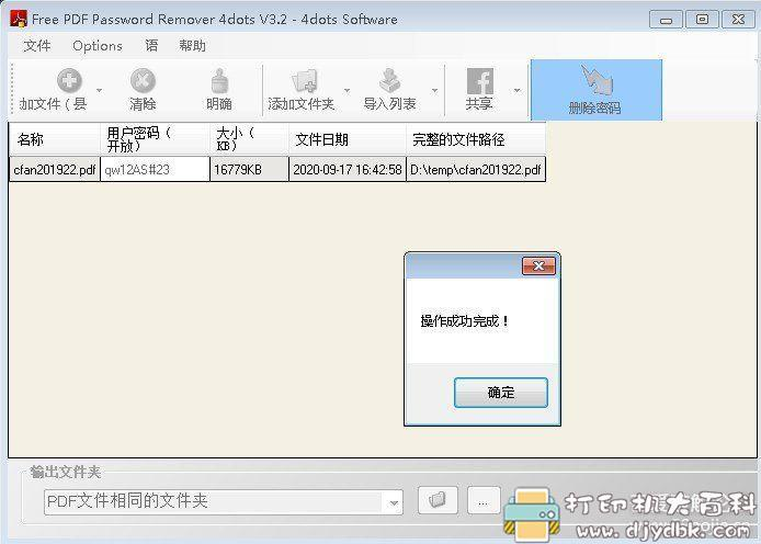 [Windows]pdf密码移除工具 free pdf password remover v3.2多国语言安装版 配图