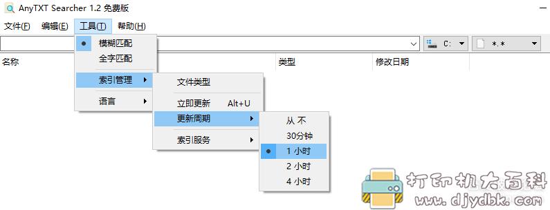[Windows]文本内容搜索工具 AnyTXT.Searcher 1.2.247最新版 配图 No.1