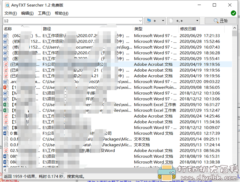 [Windows]文本内容搜索工具 AnyTXT.Searcher 1.2.247最新版 配图 No.3