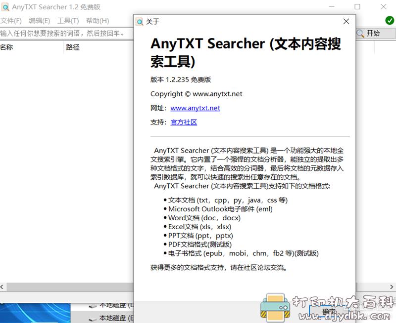 [Windows]文本内容搜索工具 AnyTXT.Searcher 1.2.247最新版 配图 No.4