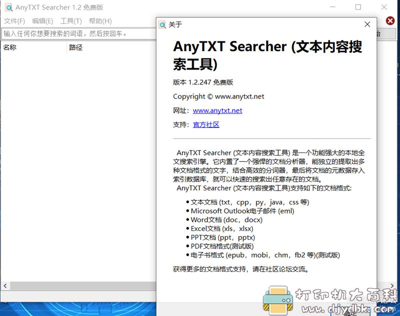 [Windows]文本内容搜索工具 AnyTXT.Searcher 1.2.247最新版 配图 No.5