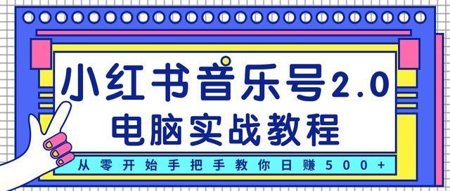 柚子小红书音乐号2.0电脑实战教程,从零开始手把手教你日赚500+【视频教程】 配图