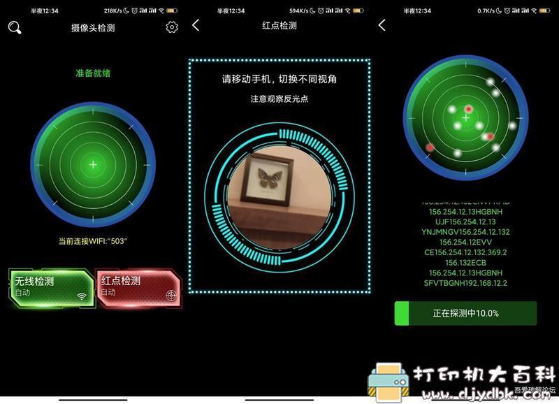 [Androids]防酒店偷拍app 针孔探测绿化版图片