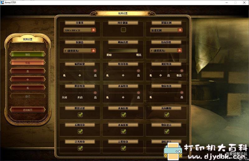 PC游戏分享:【模拟经营】《纪元1701》免安装中文版 配图 No.3