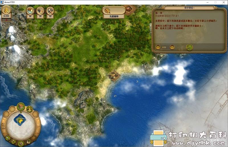 PC游戏分享:【模拟经营】《纪元1701》免安装中文版 配图 No.4