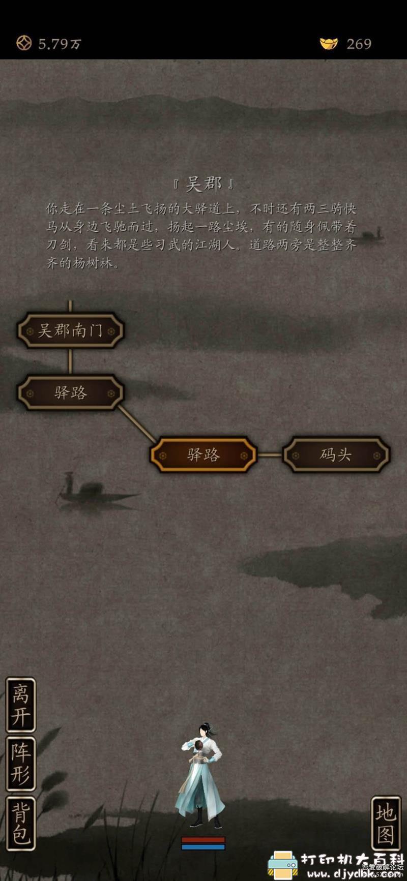安卓游戏分享:凌烟诀之江湖侠客行1.3无限元宝版 配图 No.1