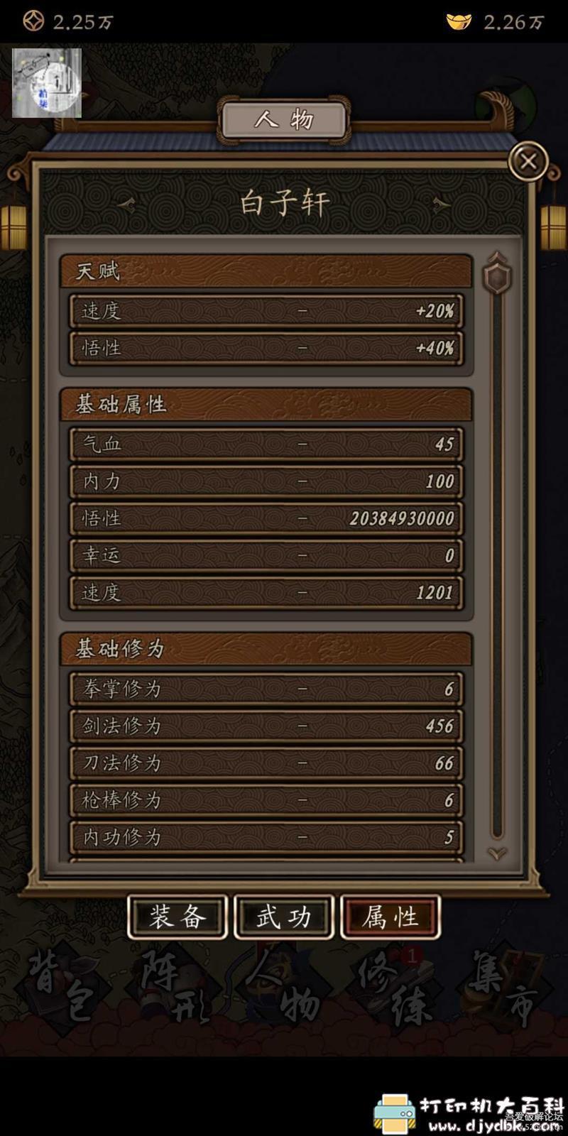 安卓游戏分享:凌烟诀之江湖侠客行1.3无限元宝版 配图 No.3
