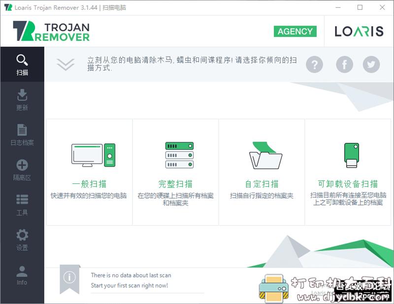[Windows]木马查杀安全防护软件 Loaris Trojan Remover v3.1.44 便携版 配图 No.1