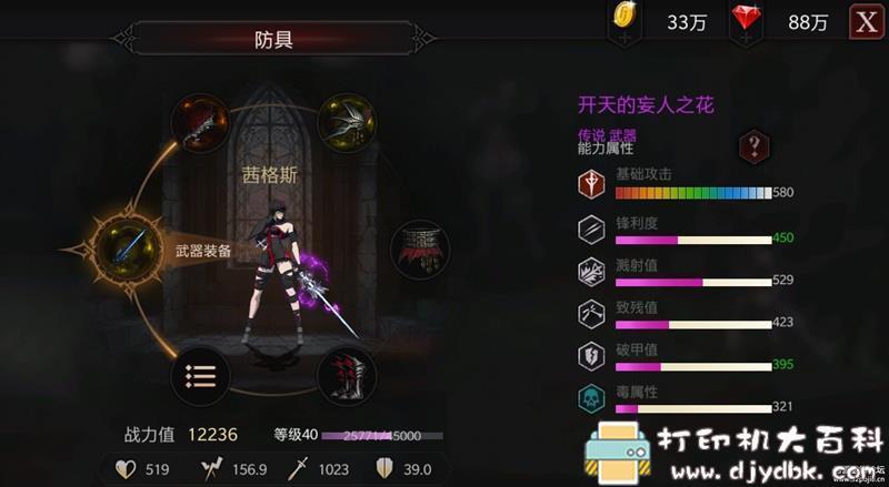 安卓游戏分享:安魂曲1.0.9破解无限钻石版 配图 No.3