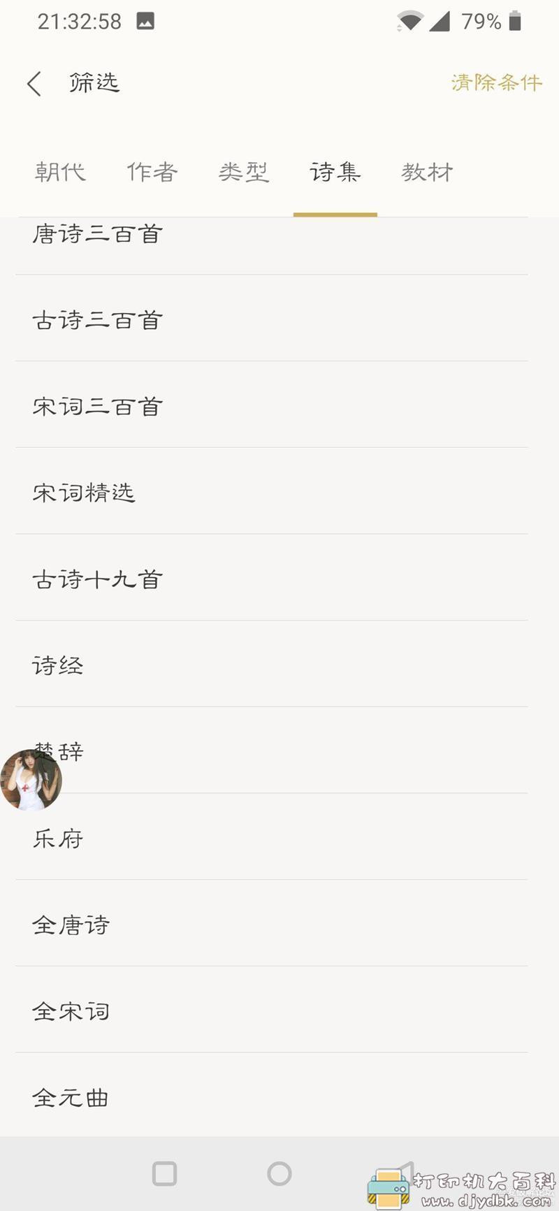 [Android]古诗词典 3.5.6,学生党学诗词辅助工具 配图 No.2