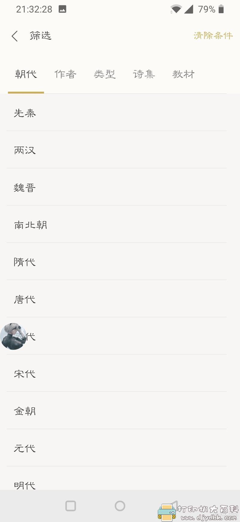 [Android]古诗词典 3.5.6,学生党学诗词辅助工具 配图 No.3