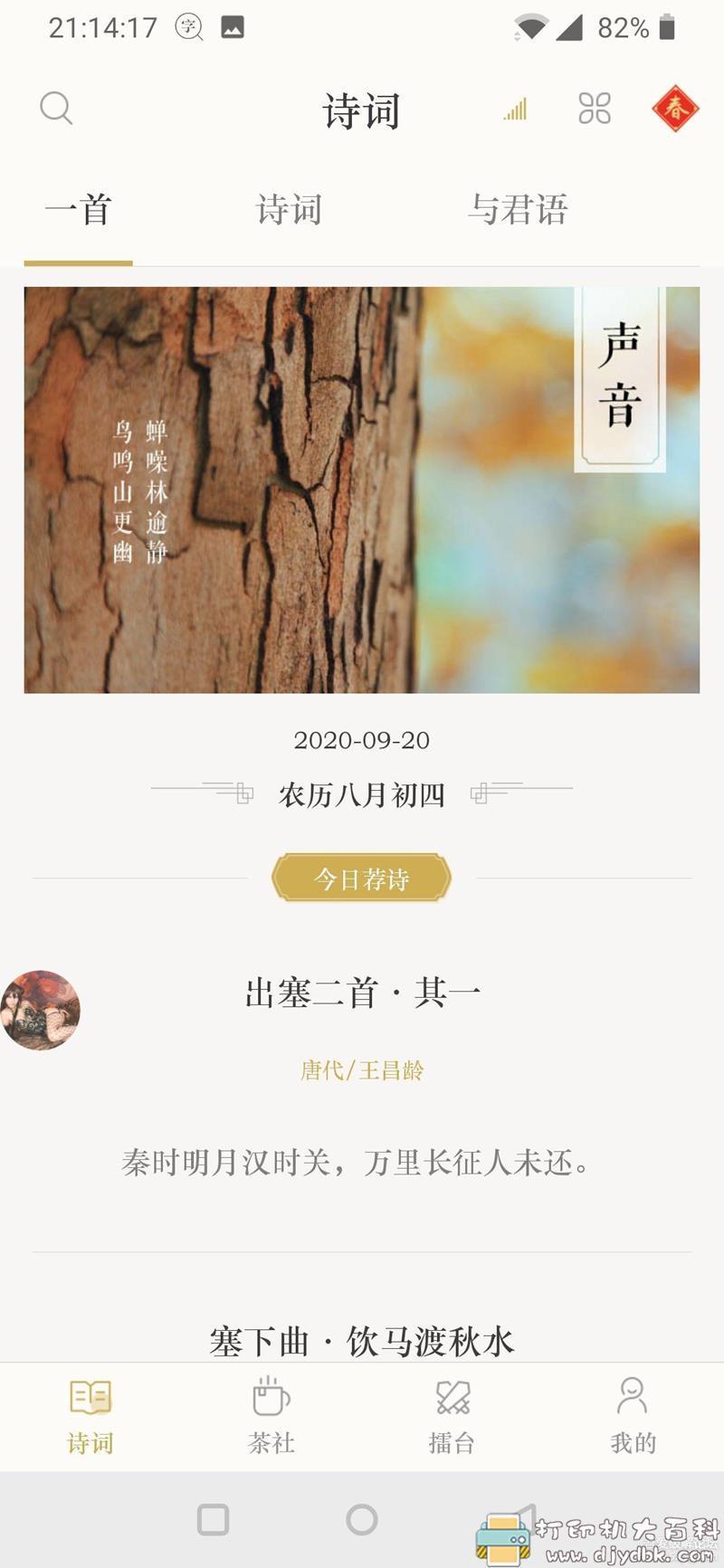[Android]古诗词典 3.5.6,学生党学诗词辅助工具 配图 No.5