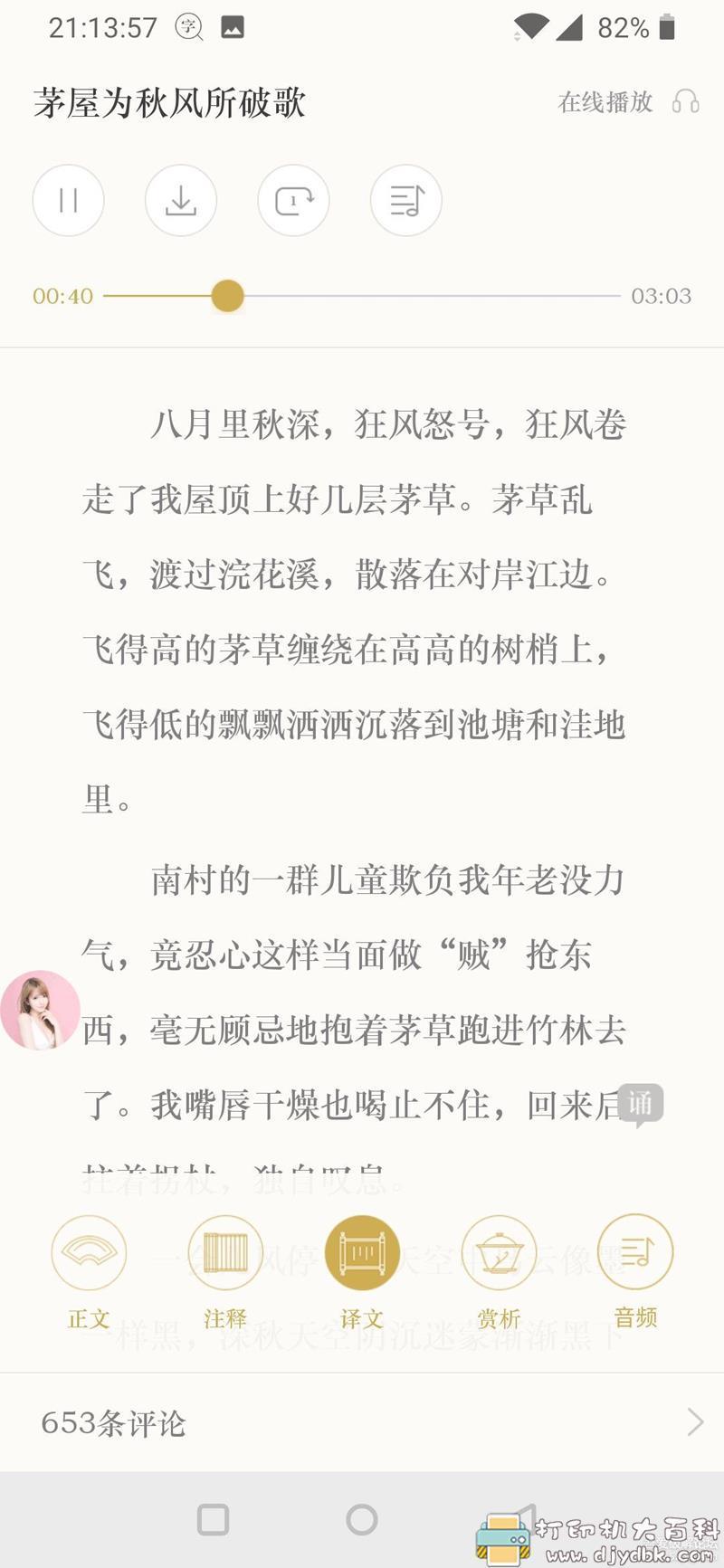 [Android]古诗词典 3.5.6,学生党学诗词辅助工具 配图 No.6