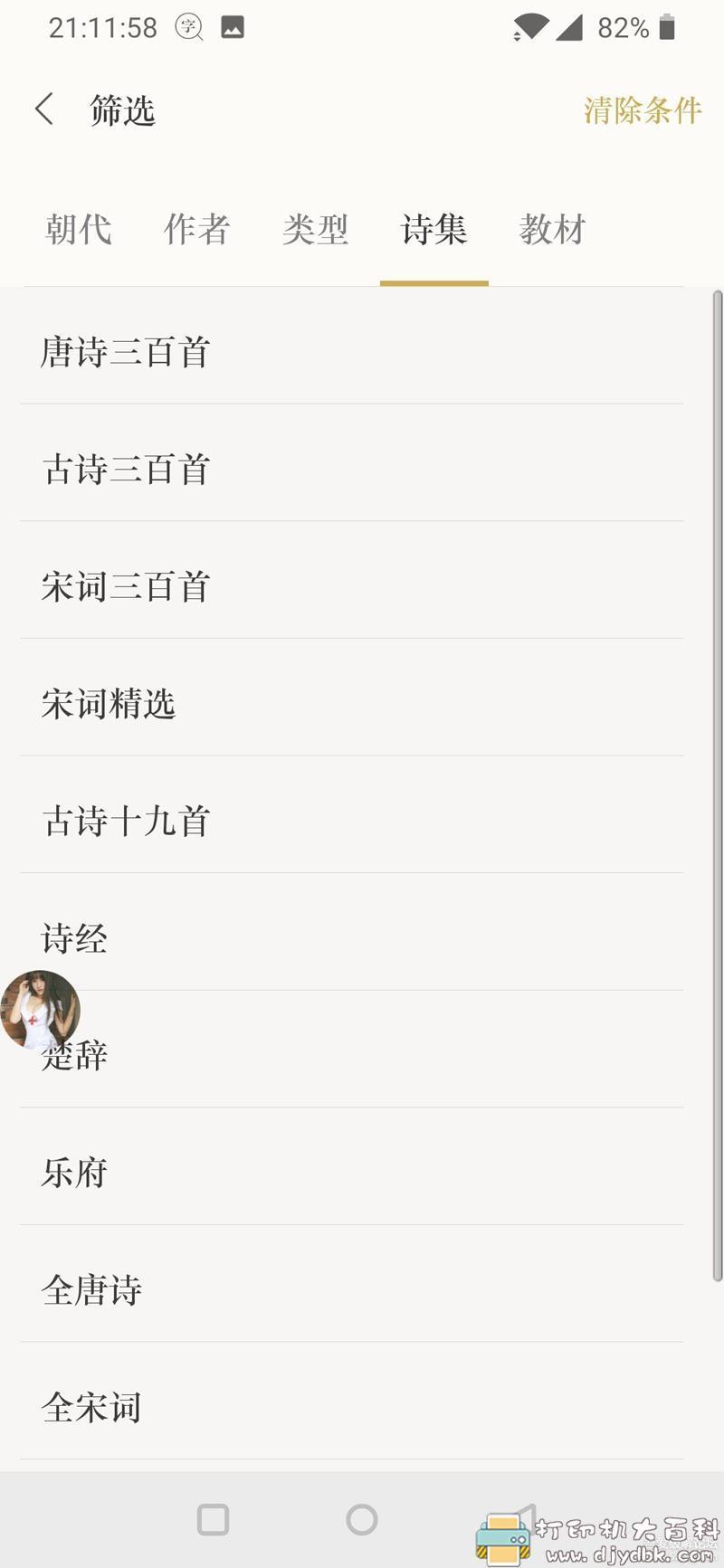 [Android]古诗词典 3.5.6,学生党学诗词辅助工具 配图 No.7