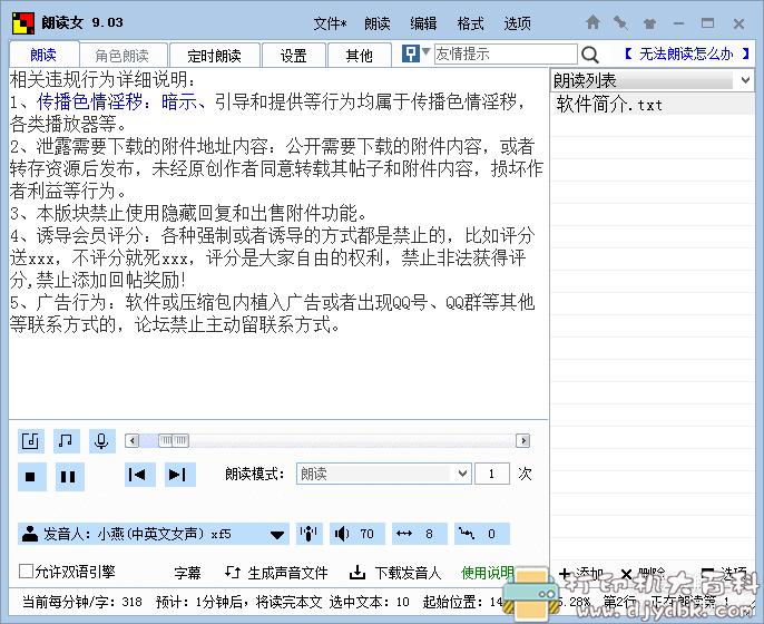 [Windows]文字语音互转工具 朗读女9.03 绿化版,附视频教程! 配图
