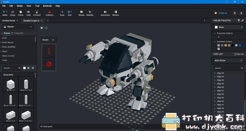 [Windows]乐高积木搭建工具studio2.0 配图 No.1