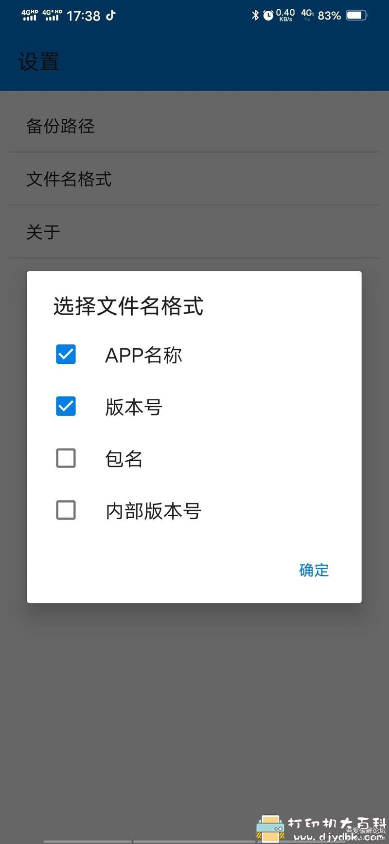 [Android]APK提取器1.3.7,提取手机已安装的应用 配图 No.2
