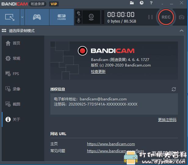 [Windows]专业电脑录屏工具 Bandicam v4.6.4.1727 便携特别版 配图 No.2