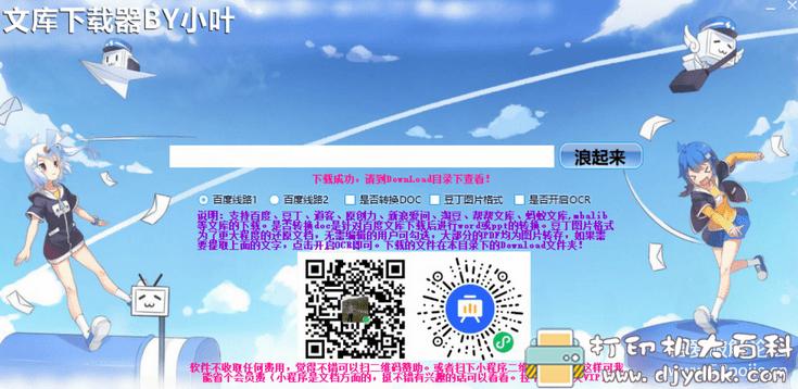 [Windows]文库下载器BY小叶,支持多家知名文库(20200903更新)图片 No.1