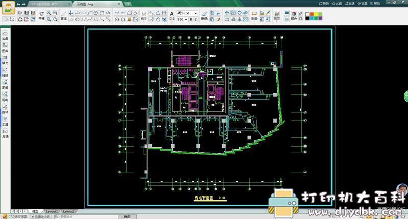 CAD迷你画图 最新2020R9会员版本 配图 No.1